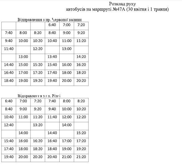 На Великдень у Львові автобуси курсуватимуть за спеціальними графіками, фото-13