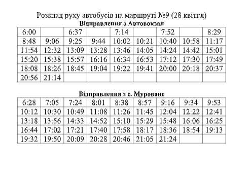 На Великдень у Львові автобуси курсуватимуть за спеціальними графіками, фото-4