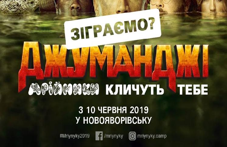 Дитячі табори у Львові: місця, де сподобається вашим дітям, фото-1