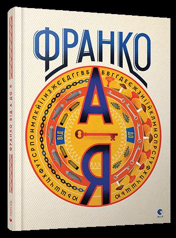Обкладинка друкованої книги