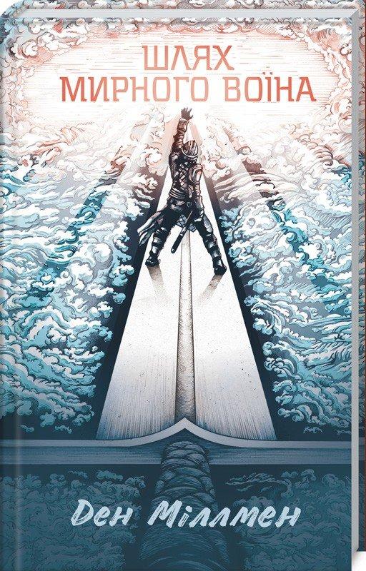 Сайт 032.ua рекомендує: 8 книг, які варто прочитати влітку, фото-3