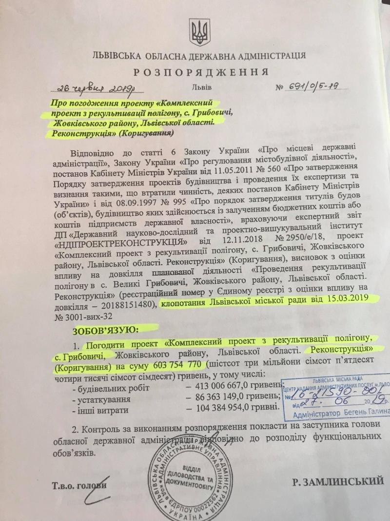 """В ЛОДА """"дали добро"""" на рекультивацію Грибовицького полігону, фото-1"""