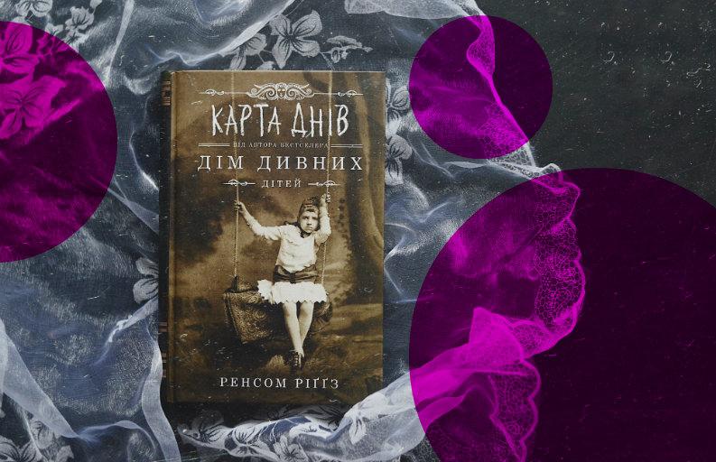Сайт 032.ua рекомендує: 8 книг, які варто прочитати влітку, фото-5