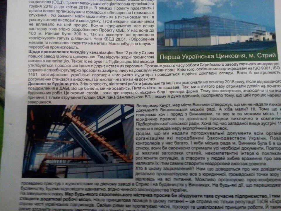 Мешканці Винник виступають проти будівництва заводу гарячого цинкування, фото-3