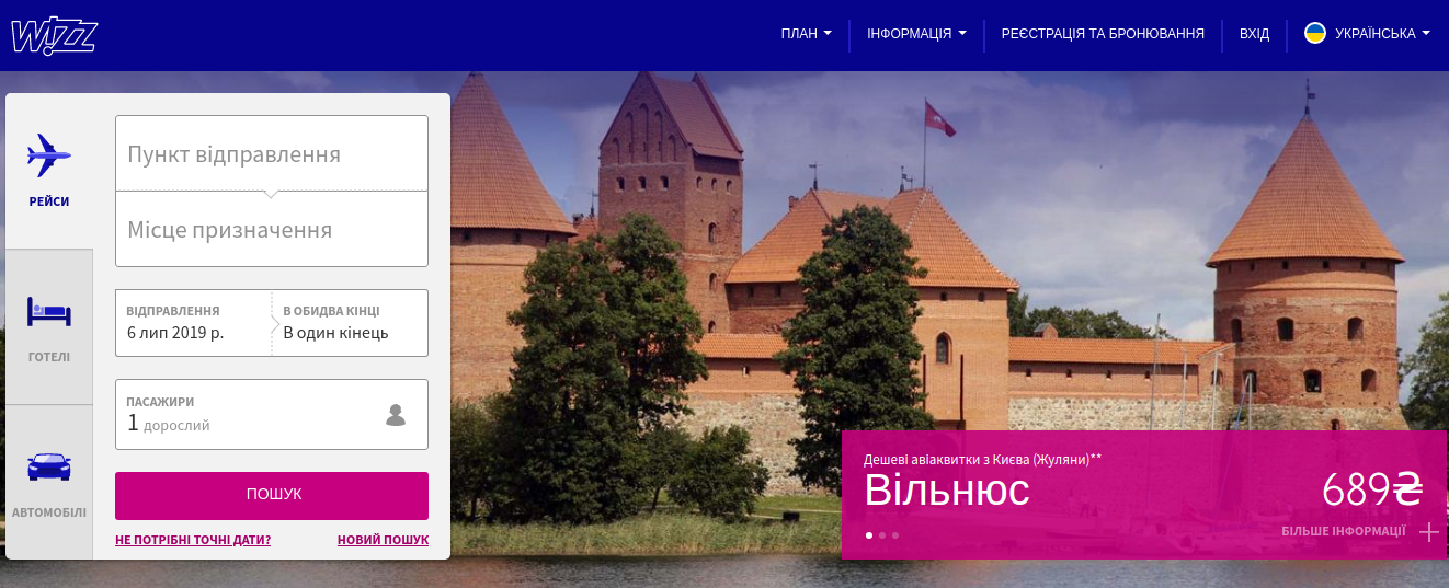 Де шукати дешеві авіаквитки зі Львова: 7 онлайн-ресурсів, фото-1