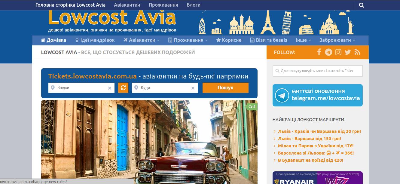 Де шукати дешеві авіаквитки зі Львова: 7 онлайн-ресурсів, фото-3