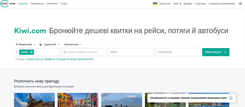 Де шукати дешеві авіаквитки зі Львова: 7 онлайн-ресурсів, фото-4