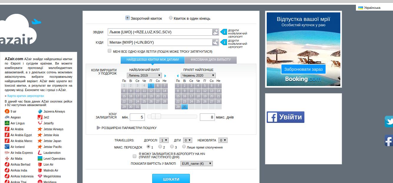 Де шукати дешеві авіаквитки зі Львова: 7 онлайн-ресурсів, фото-5