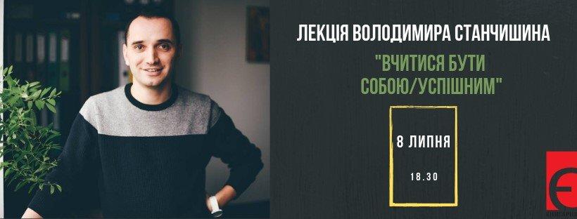 Куди піти у Львові цього тижня безкоштовно, фото-3