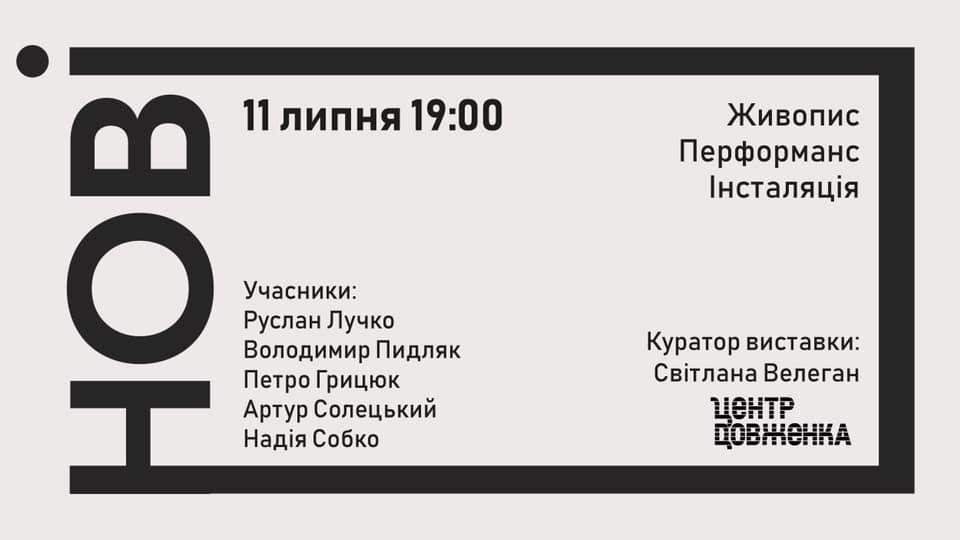 Куди піти у Львові цього тижня безкоштовно, фото-5