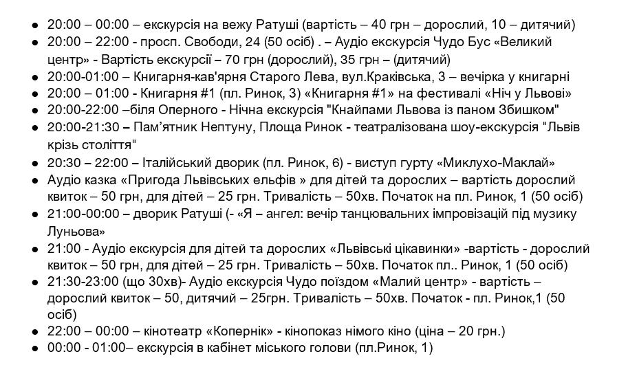 Ніч у Львові 2019,- ПОВНА ПРОГРАМА ФЕСТИВАЛЮ, фото-9