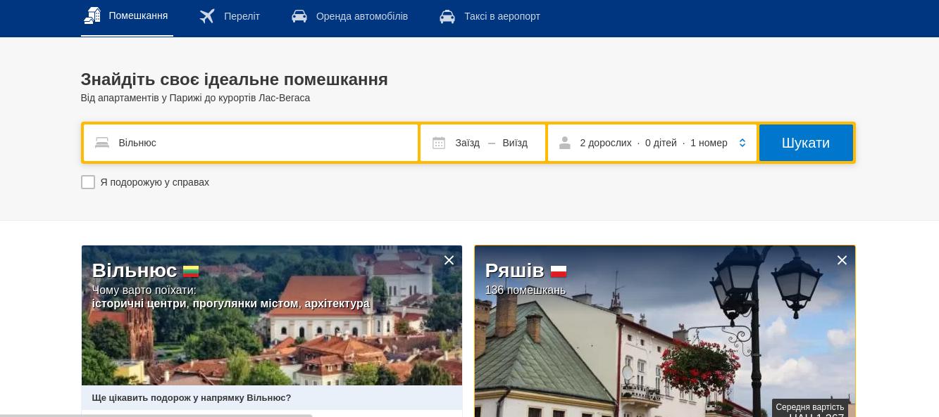 Де бронювати житло, мандруючи зі Львова: 5 корисних додатків, фото-2