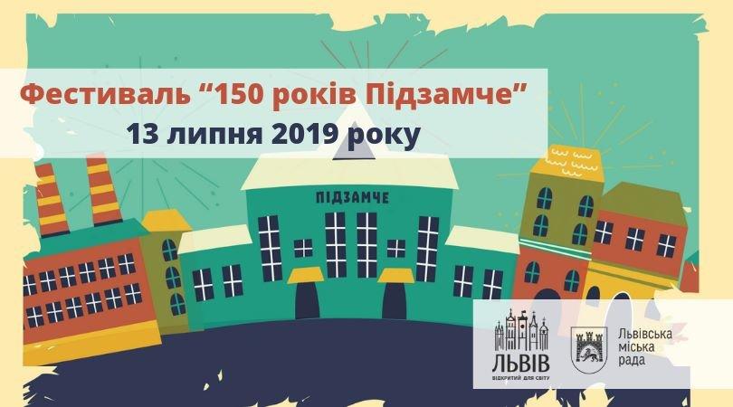 Куди піти безкоштовно 12-14 липня у Львові, фото-2