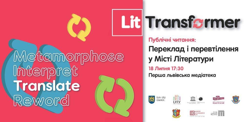 Куди піти у Львові цього тижня безкоштовно , фото-4