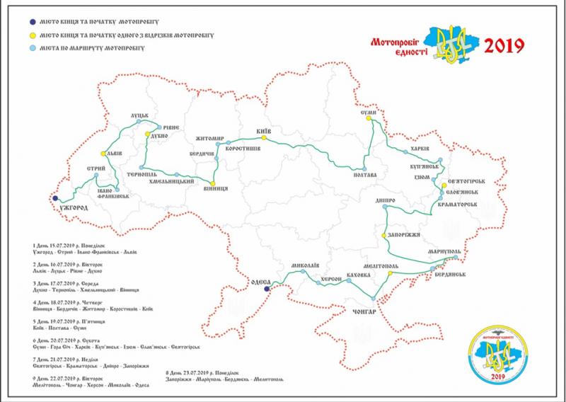 Львовом проїде всеукраїнський мотопробіг за єдність України, - МАРШРУТ, фото-1