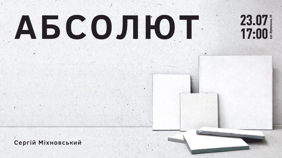 Куди піти у Львові цього тижня безкоштовно, фото-2