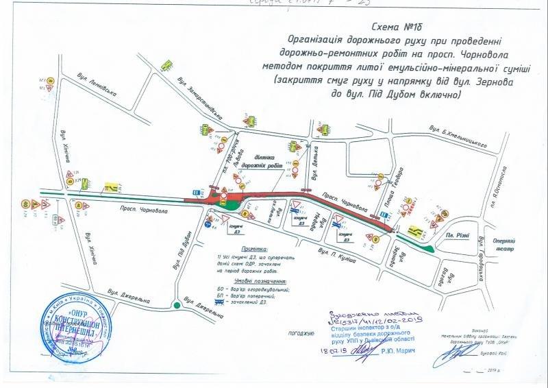 У Львові на чотири дні перекриють рух транспорту на проспекті Чорновола, - СХЕМА, фото-1