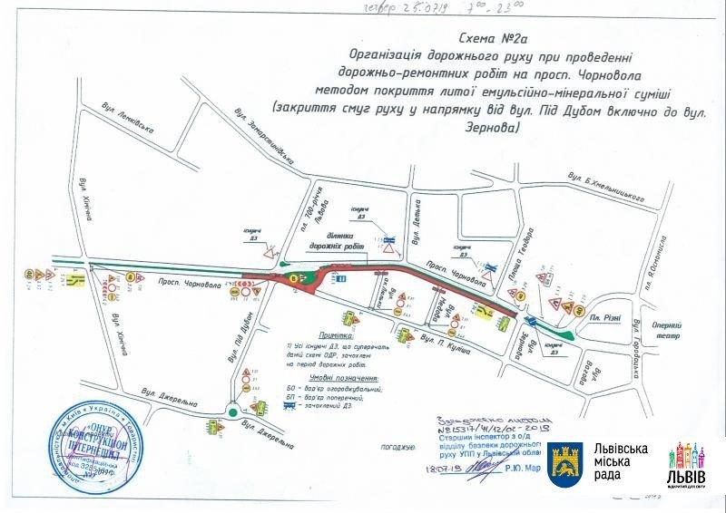 У Львові на чотири дні перекриють рух транспорту на проспекті Чорновола, - СХЕМА, фото-2