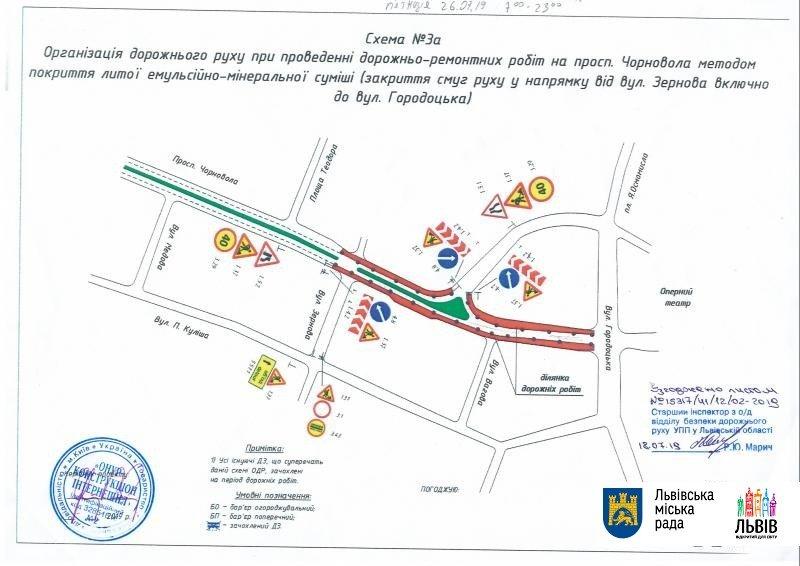 У Львові на чотири дні перекриють рух транспорту на проспекті Чорновола, - СХЕМА, фото-3