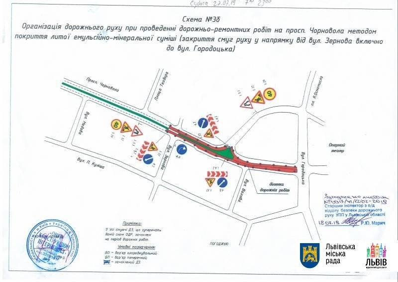 У Львові на чотири дні перекриють рух транспорту на проспекті Чорновола, - СХЕМА, фото-4