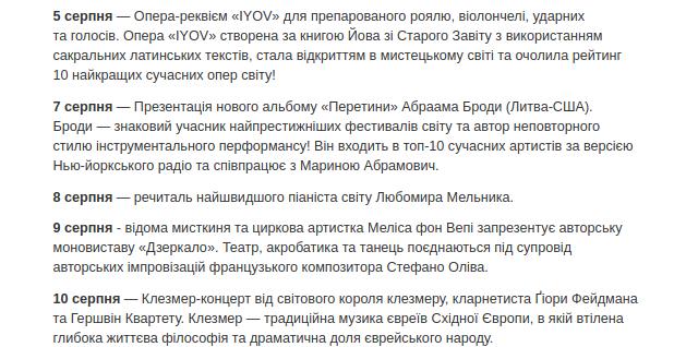 Як у Львові проведуть третій LvivMozArt, - ПОВНА ПРОГРАМА, фото-3