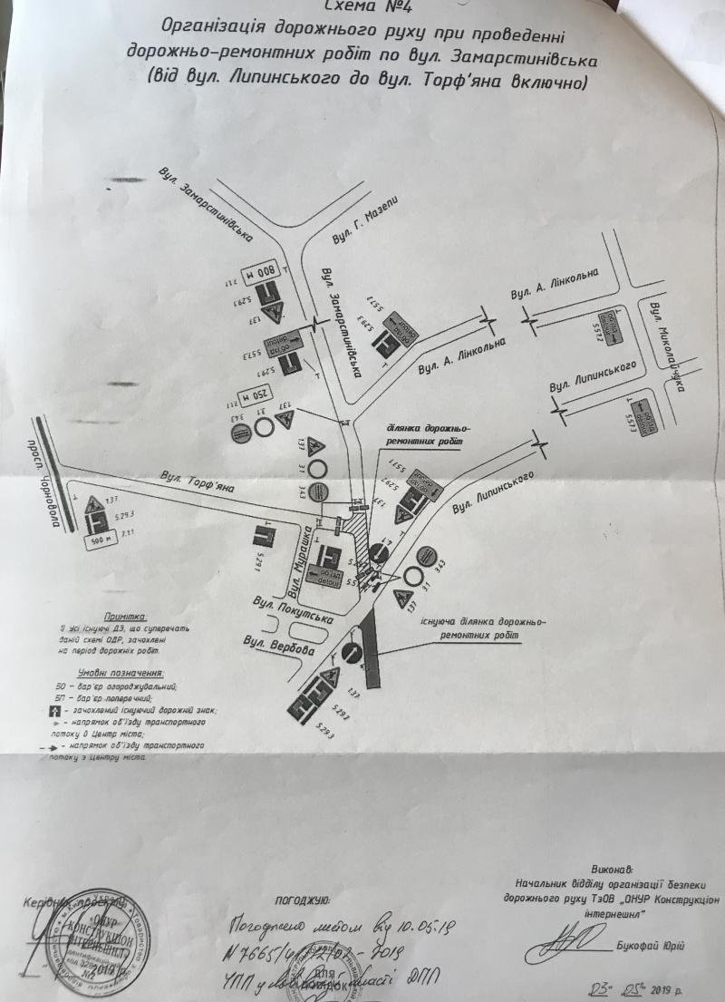 Де у Львові зараз ремонтують дороги, - АДРЕСИ, СХЕМИ ОБ'ЇЗДУ, фото-5