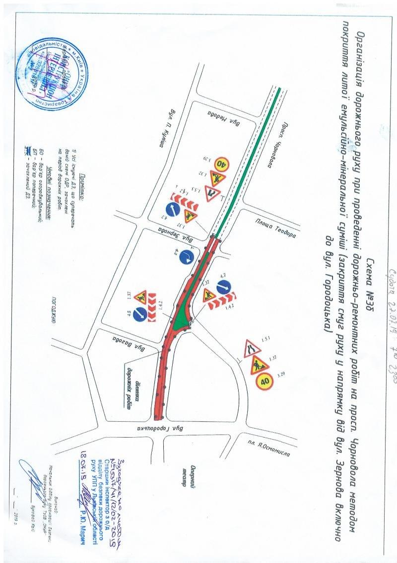 У Львові ще на два дні перекриють рух транспорту на проспекті Чорновола, - СХЕМА, фото-1