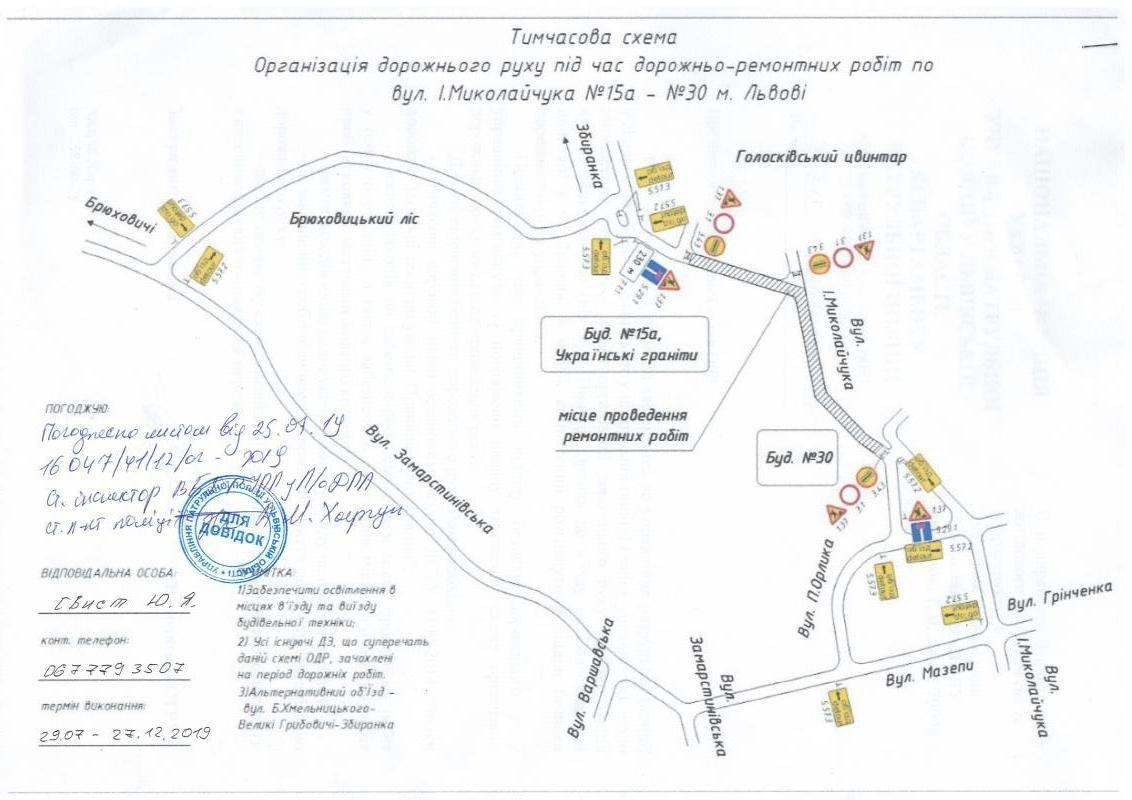 Водіям на замітку: у Львові перекрили чотири вулиці, - СХЕМИ, фото-2