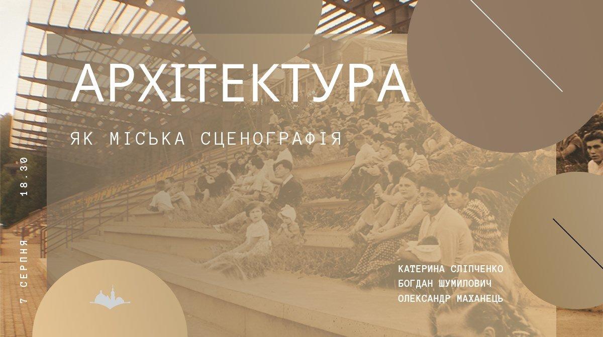 Куди піти у Львові цього тижня за 0 гривень, фото-4