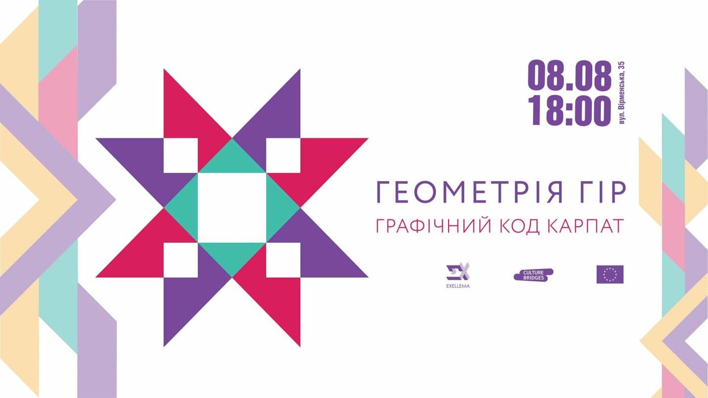 Куди піти у Львові цього тижня за 0 гривень, фото-5