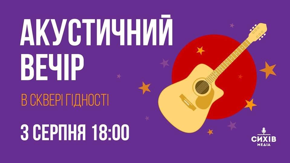 Куди піти у Львові безкоштовно 3 та 4 серпня , фото-1