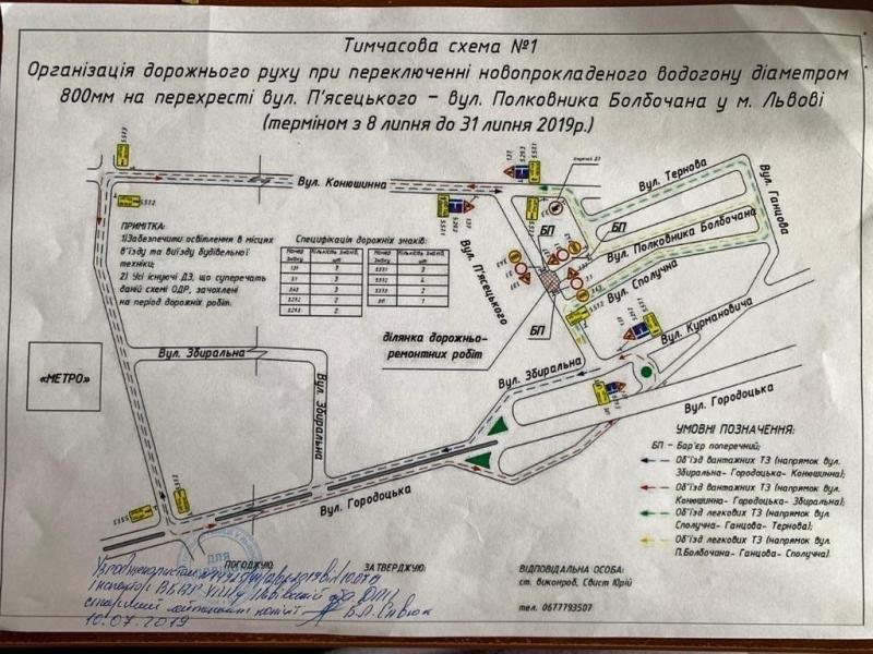 У Львові перекриють на ремонт одразу три вулиці, - АДРЕСИ, СХЕМИ ОБ'ЇЗДУ, фото-1