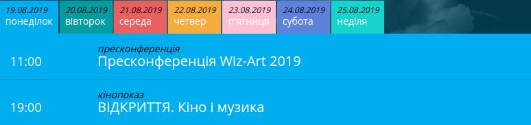 У Львові відбудеться фестиваль короткого метру Wiz-Art,  - ПРОГРАМА, фото-1