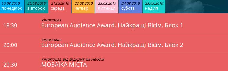 У Львові відбудеться фестиваль короткого метру Wiz-Art,  - ПРОГРАМА, фото-3