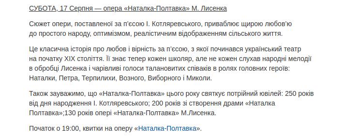 У Львівській опері 120 театральний сезон розпочнуть тижнем української музики, - ПРОГРАМА, фото-2