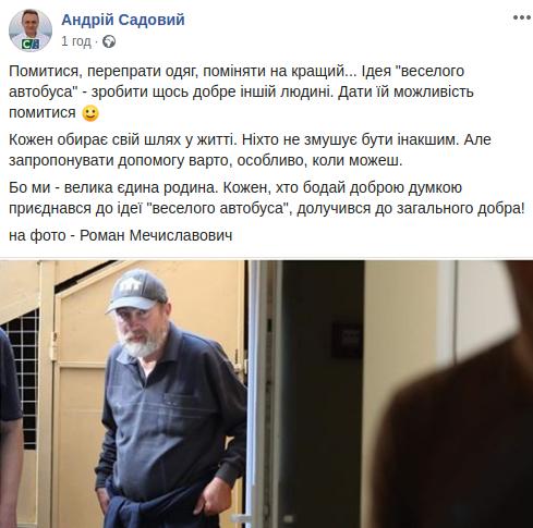Садовий хвалиться помитими безхатьками у Львові, - ФОТО, фото-3