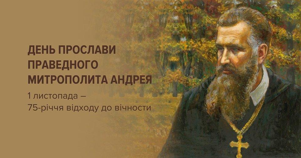Шептицький, Фейсбук