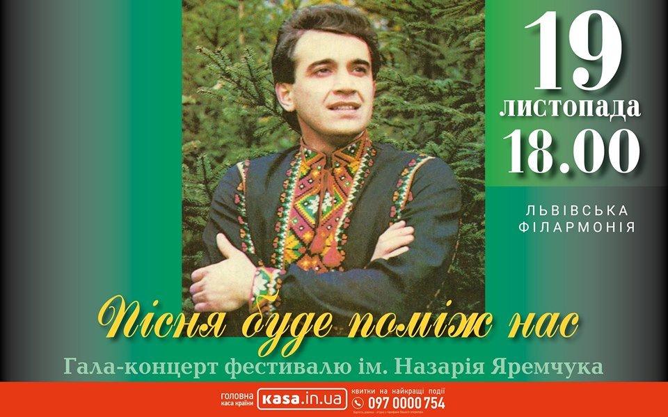 Концерт пам'яті Назарія Яремчука, Фейсбук