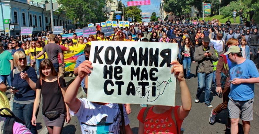 Київпрайд / фото: glavcom.ua