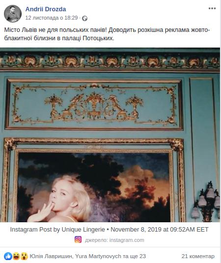 Краса чи вульгарність: реакція львів'ян на напівоголену модель у палаці Потоцьких, фото-4
