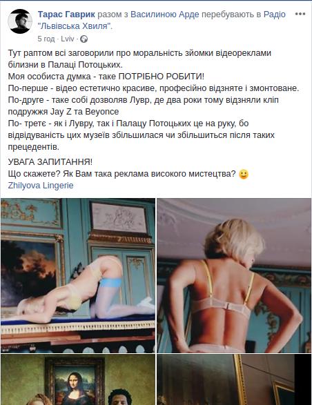 Краса чи вульгарність: реакція львів'ян на напівоголену модель у палаці Потоцьких, фото-10