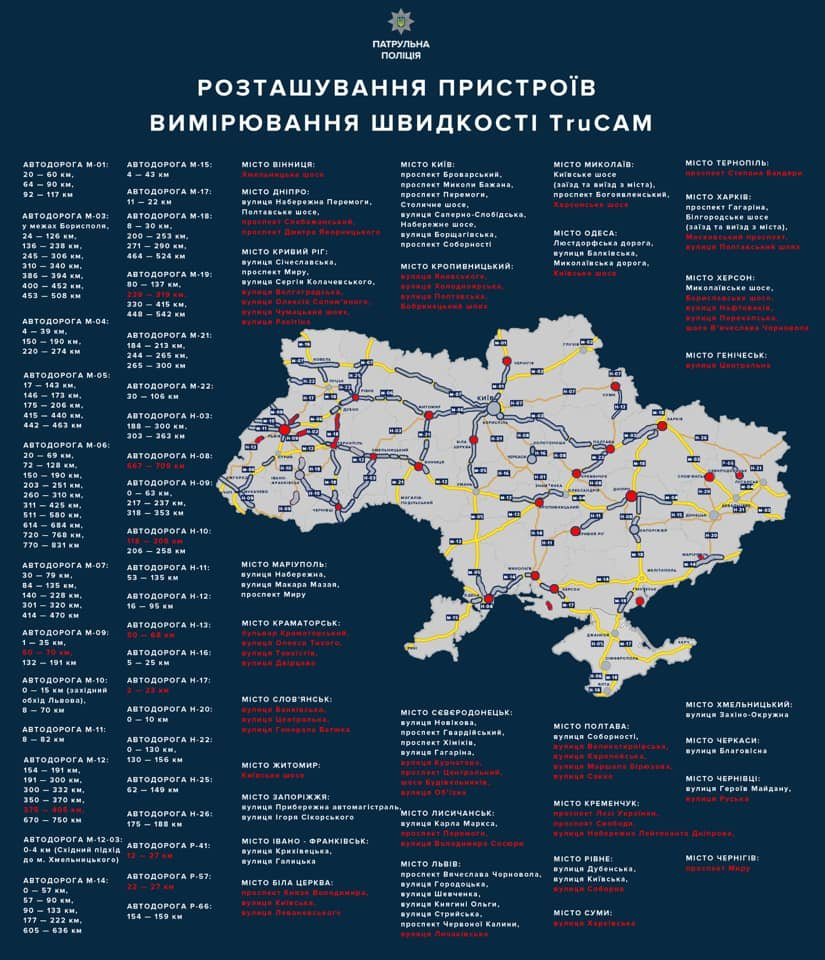 Карта з місцями, де встановлені радари вимірювання швидкості TruCAM
