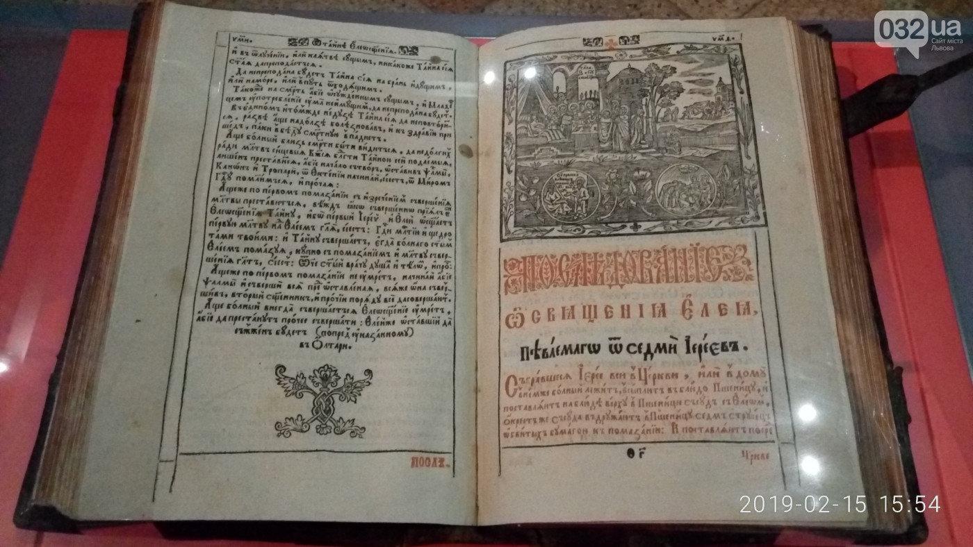 Стародавній рукопис
