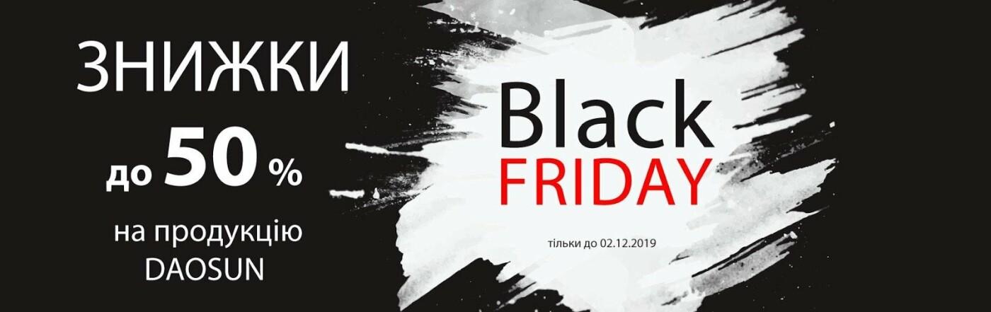 Чорна п'ятниця з компанією DAOSUN: знижки на продукцію до 50%!, фото-1