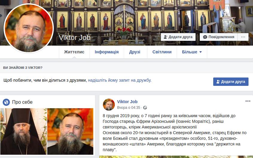 Скріншот зі сторінки архієпископа у Фейсбуці
