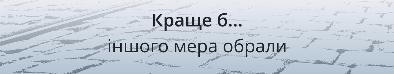 Львівський кращебгенератор