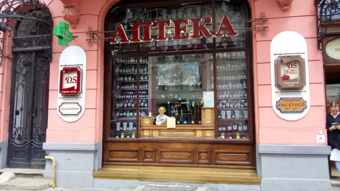 Таємна аптека, Львів, фото: 032.ua