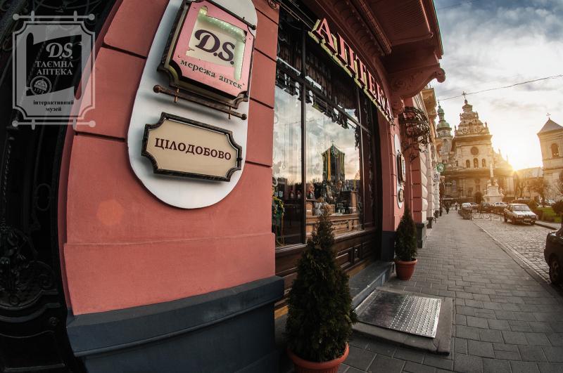 Таємна аптека, Львів