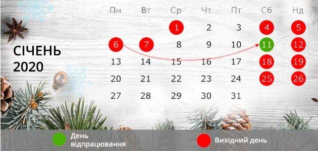 Фото: вихідні у січні / central-ua.tv