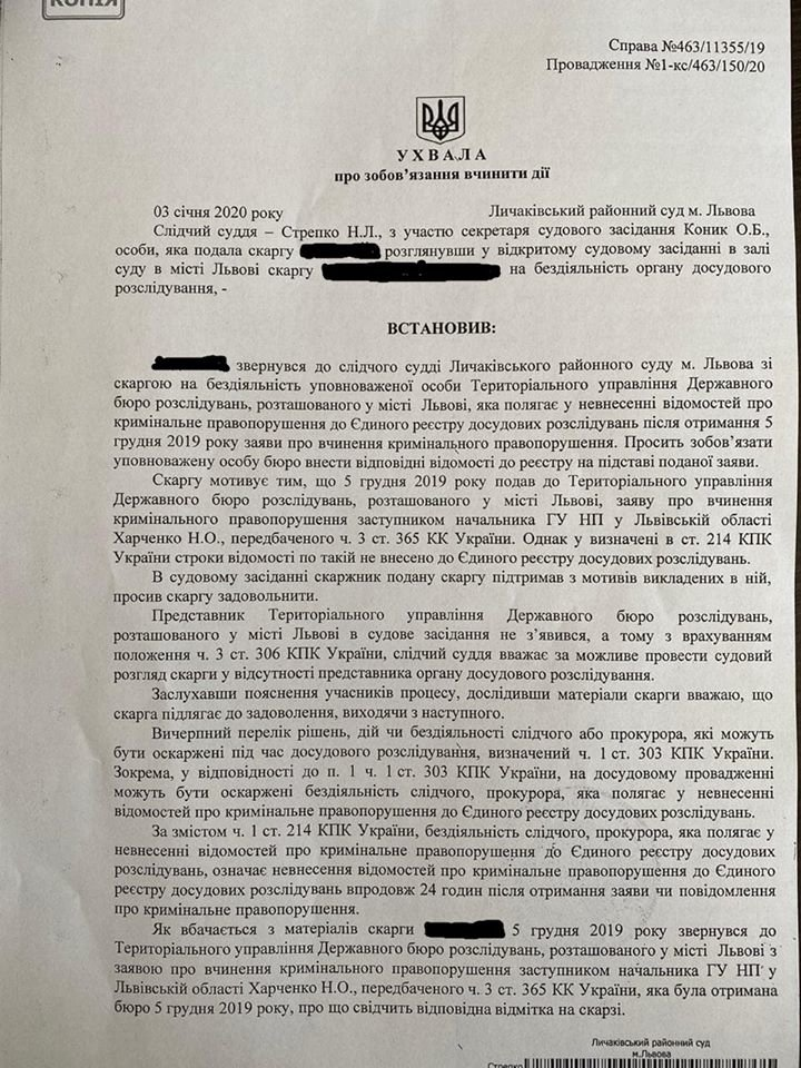 Рішення суду щодо справи Харченко